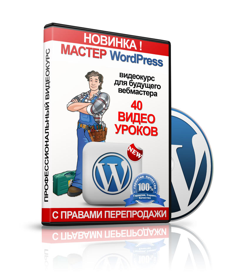 Мастер WordPress + Права Перепродажи