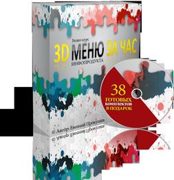 Видеокурс 3D МЕНЮ за ЧАС