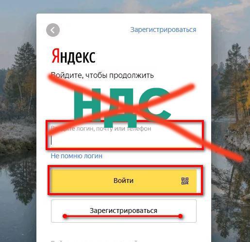 Яндекс.Директ аккаунт без НДС