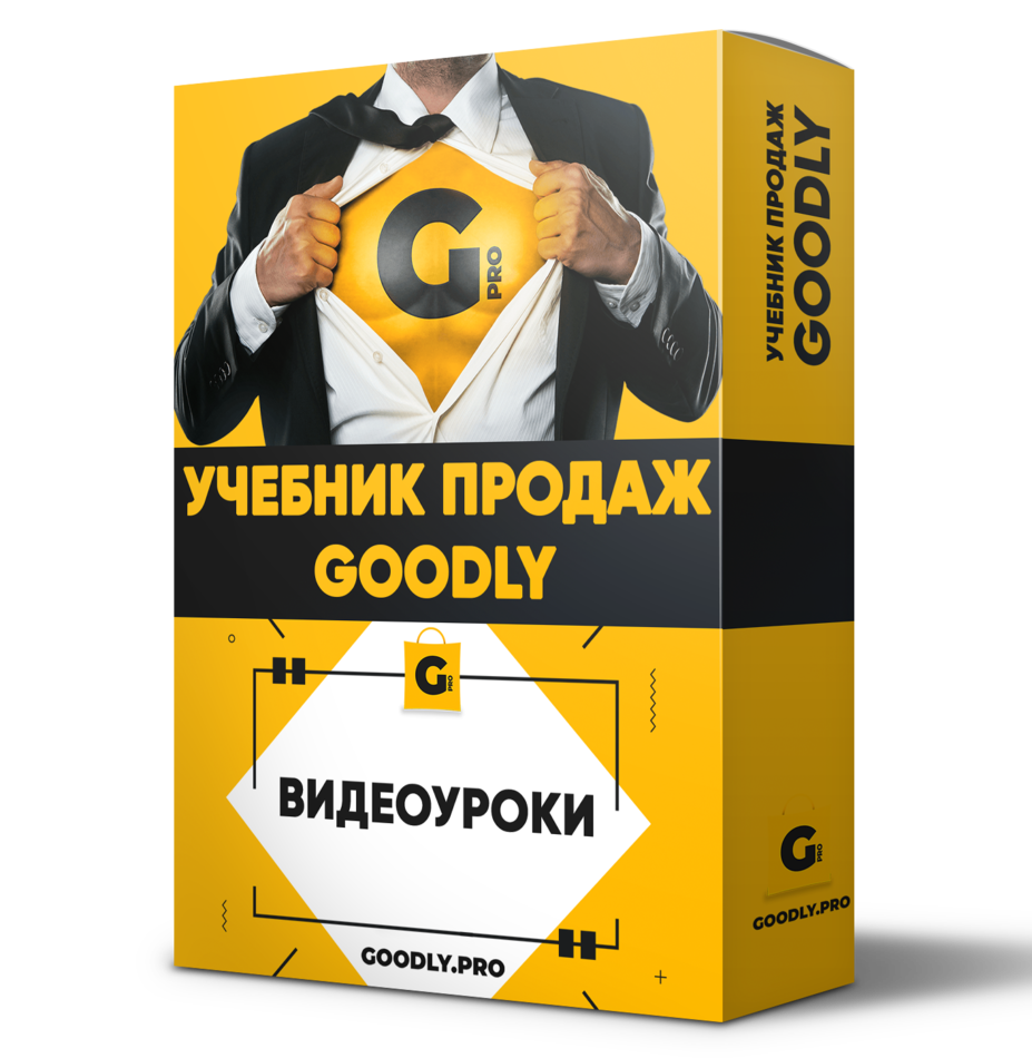 Учебник Продаж Goodly