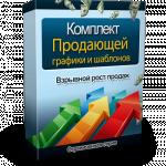 Комплект продающей графики и шаблонов