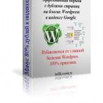 Борьба с дублями в WordPress + Права Перепродажи