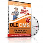 DLECMS для будущего вебмастера + Права Перепродажи